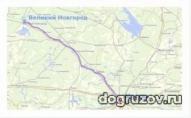 Грузоперевозки Великий Новгород осуществляются транспортом компании перевозчика.