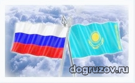 Отправка груза Казахстан