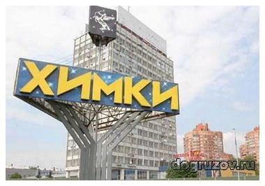 Грузоперевозки в Химках.
