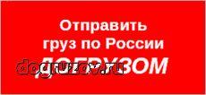 догруз по России
