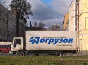 Грузовые перевозки СПб