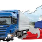 Перевозки по России автотранспортом